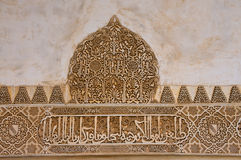 arabic text at alhambra Stock Photo