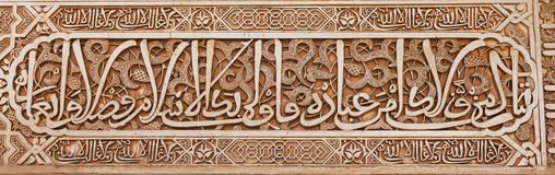 Arabic text in Alhambra de Granada, Spain Royalty Free Stock Photo