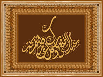 Arabic text in artistic frame for Eid-Al-Adha. Stock Images