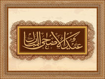 Arabic text in Floral frame for Eid-Al-Adha. Stock Photo