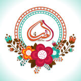 Arabic text in floral frame for Ramadan Kareem celebration. Colorful flowers decorated frame with arabic calligraphy of text Ramazan for Islamic holy month Royalty Free Stock Photos