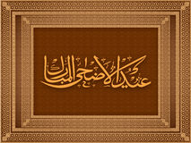 Arabic text in frame for Eid-Al-Adha. Royalty Free Stock Photo