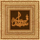 Arabic text in frame for Eid-Al-Adha. Royalty Free Stock Photo