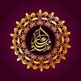Arabic text in frame for Eid celebration. Stock Photos