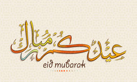 Arabic text for holy festival Eid Mubarak celebration. Stock Photography