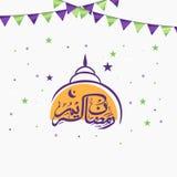 Arabic text for holy month Ramadan Kareem celebration. Stock Photo
