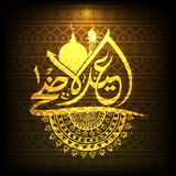 Arabic text and Mosque for Eid-Al-Adha. Stock Photos