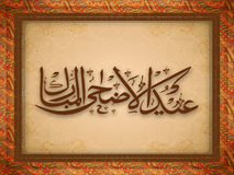 Arabic text in vintage frame for Eid-Al-Adha. Stock Photo