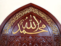 Arabic wood graving. With gold color Royalty Free Stock Images