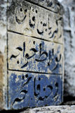 Arabic words. Words written on ancient tablet Royalty Free Stock Photos