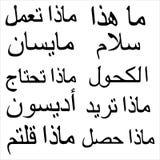 Arabic sex phrases