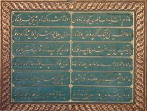Arabic write plate. Plate with old Arabic letters  in gold Stock Images