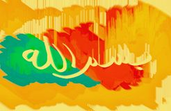 Arabic writing calligraphy that is very popular with Muslims royalty free illustration
