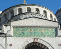 Arabic writing over a mosque entrance Royalty Free Stock Images