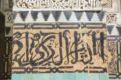 Arabic writing. Passage from the Koran, carved on a wall Royalty Free Stock Photos