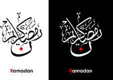 Arabic writing - ramadan calligraphy greetings Royalty Free Stock Image