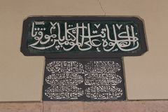 Arabic writings on mosque wall Royalty Free Stock Images