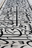 Arabic writings on the wall of taj mahal Stock Photography