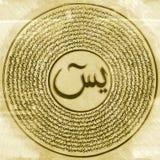 Arabisch Lizenzfreie Stockbilder