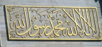 Arabisch beschriftet Dekoration stockfotografie