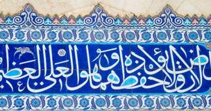 Arabisch beschriftet Dekoration lizenzfreies stockfoto