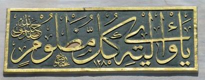 Arabisch beschriftet Dekoration stockfoto