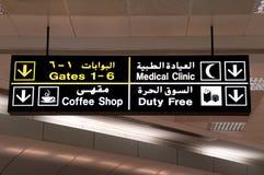 Arabisch-Englisches Flughafenzeichen Stockbild