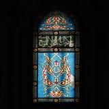 Arabisch gebrandschilderd glas, Jeruzalem Stock Afbeelding