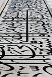 Arabisch geschrift op de mahal muur van taj stock fotografie