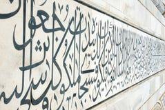 Arabisch manuscript in Taj Mahal stock foto's