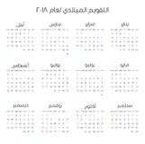 Arabisch-Sprache des Kalender-Design-Jahr-2018 Lizenzfreie Stockfotografie