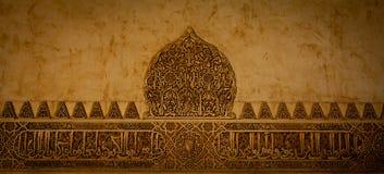 Arabische Dekoration auf acient Wand Stockfotografie