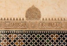 Arabische Dekoration auf acient Wand Lizenzfreie Stockfotos