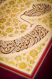 Arabische Islamitische kalligrafie Stock Foto's