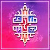 Arabische Islamitische Kalligrafie voor Eid-viering Royalty-vrije Stock Foto's
