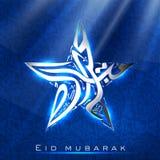 Arabische Islamitische tekst Eid Mubarak Royalty-vrije Stock Foto's