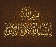 Arabische Kalligrafie stock illustratie