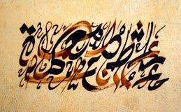 Arabische kalligrafie royalty-vrije stock afbeeldingen