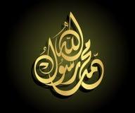 Arabische Kalligrafie royalty-vrije illustratie