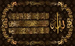 Arabische kalligrafie 255 ayah, Sura Al Bakara Al-Kursi-middelen stock illustratie