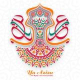 Arabische Kalligrafie van Wens (Dua) voor Islamitische Festivallen Royalty-vrije Stock Fotografie