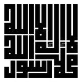 Arabische kalligrafie voor de Islamitische verklaring royalty-vrije illustratie