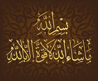 Arabische Kalligraphie Lizenzfreies Stockfoto