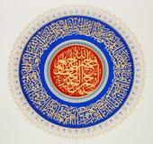 Arabische Kalligraphie Stockbild