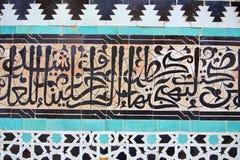 Arabische Kalligraphie lizenzfreie stockbilder
