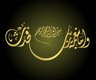Arabische Kalligraphie Stockbilder