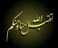 Arabische Kalligraphie Lizenzfreies Stockbild