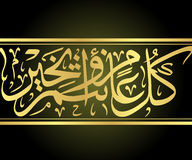 Arabische Kalligraphie Stockfoto