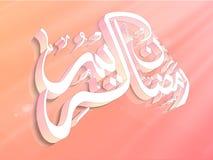 arabische Kalligraphie 3D für Ramadan Kareem-Feier Lizenzfreie Stockfotos