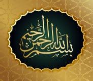 Arabische Kalligraphie der traditionellen islamischen Kunst des Basmala, des zum Beispiel, Ramadans und anderer Festivals Überset lizenzfreie abbildung